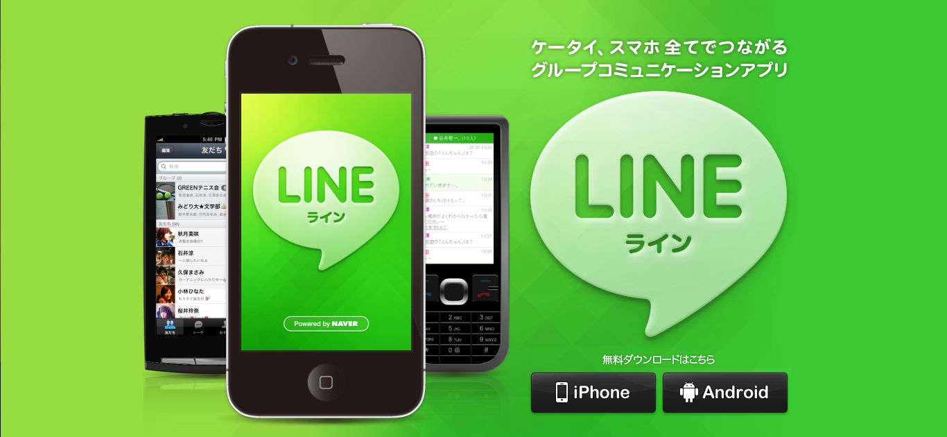 App Line chat