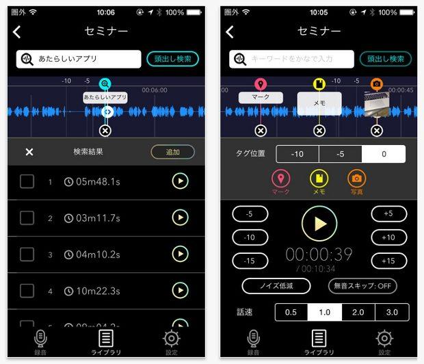 App Find and Seek Recorders de Casio